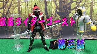 getlinkyoutube.com-仮面ライダーゴーストおもちゃde第三話「偉人ゴースト現る!武蔵ゴースト&エジソンゴースト」