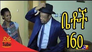getlinkyoutube.com-Betoch Comedy Drama ሰራተኛ  Part 160