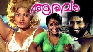 getlinkyoutube.com-Malayalam Full Movie   Aaravam   Nedumudi Venu Prameela Hot Malayalam Movie