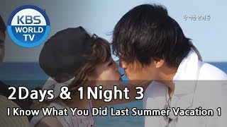 getlinkyoutube.com-2 Days and 1 Night - Season 3 : I Know What You Did Last Summer Vacation Part 1 (2014.08.17)
