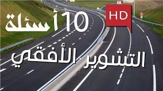 getlinkyoutube.com-تعليم السياقة بالمغرب - التشوير الأفقي
