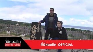 getlinkyoutube.com-ที่นี่หมอชิต ตะลุยเกาะโอกินาวา ประเทศญี่ปุ่น 「11 มกราคม 2558」