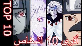 getlinkyoutube.com-[Top10 Naruto] اقوى 10 اعضاء من الاوتشيها