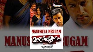 Manushya Mrugam