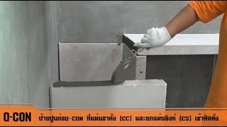 getlinkyoutube.com-วิธีติดตั้ง Q-CON Counter | เคาน์เตอร์ครัวมวลเบาสำเร็จรูป Q-CON