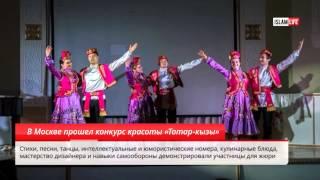 "В Москве прошел конкурс красоты ""Татар-кызы"""