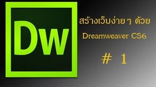 getlinkyoutube.com-แนะนำการใช้โปรแกรม Dreamweaver CS6