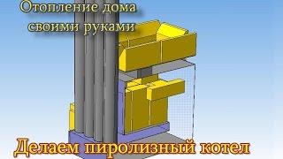 Пиролизный котел 15-25 кВт.Изготовление и испытание. Отопление дома своими руками