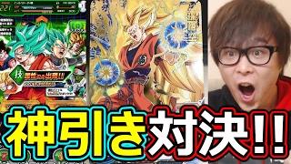 getlinkyoutube.com-【ドッカンバトルVSヒーローズ】ドラゴンボール神引き対決!激レアを引けるのはどっち!?