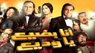 getlinkyoutube.com-Ana Bade3 Ya Wade3 Movie / فيلم أنا بضيع يا وديع