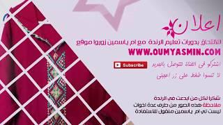 getlinkyoutube.com-رندة للرجال خياطة  القندورة و جبادور الرجالية لأخذ الفكرة إلى كل أخت