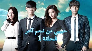 getlinkyoutube.com-My Love From The Star حبيبي من نجم آخر الحلقة 1 مترجم بالعربية