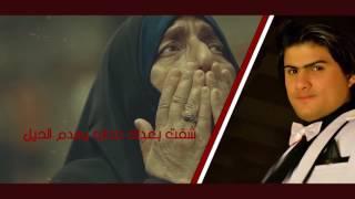 getlinkyoutube.com-علي خير الله - تركني وراح / Video Clip