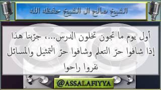 getlinkyoutube.com-طلبوا من الشيخ صالح الفوزان تدريس متن الرحبية فاستمع للجواب