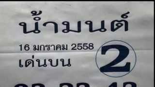 getlinkyoutube.com-เลขเด็ดงวดนี้ หวยซองน้ำมนต์ 16/01/58
