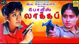 getlinkyoutube.com-Police Lock Up | Tamil Action  Movie HD  |Vijaya Santhi & Vinod Kumar