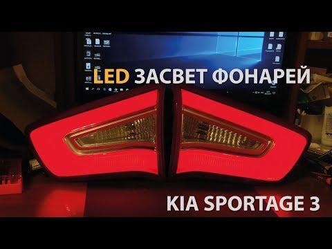 Led засвет задних фонарей Киа Спортейдж 3