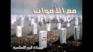 getlinkyoutube.com-مع الأموات | للشيخ محمد بقنة الشهراني