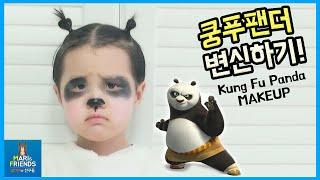 getlinkyoutube.com-쿵푸팬더 3 주인공 변신 분장! 미니 쿵푸팬더 되다 ♡ 분장 메이크업 놀이 Kung Fu Panda 3 makeup tutorial | 말이야와친구들 MariAndFriends