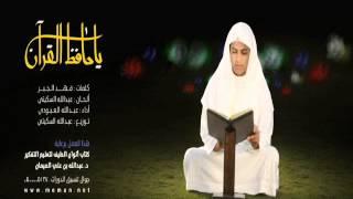 getlinkyoutube.com-عبدالله العبودي ياحافظ القرآن