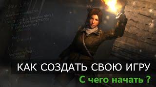 getlinkyoutube.com-КАК СОЗДАТЬ СВОЮ ИГРУ