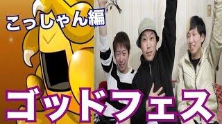 【パズドラ】新フェス限&ヤマトタケル狙いでゴッドフェス!こっしゃん編ガチャ!