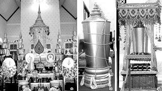 getlinkyoutube.com-เปิดเผยความลับพระศพในพระโกศ พระราชพิธีศพในพระบรมมหาราชวัง สาระน่ารู้ Around The World No.56