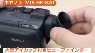 getlinkyoutube.com-キヤノン iVIS HF G20(カメラのキタムラ動画_Canon)