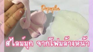 getlinkyoutube.com-สอนทำสไลม์มุก  (จากโฟมล้างหน้า ) By ปาปา ภา Thailand