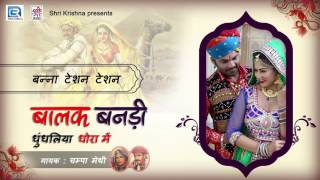 बन्ना टेसन टेसन - Balak Banadi Vivah Geet | Champa Methi New Songs | Rajasthani Superhit GEET