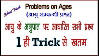 Short Trick |Age Problem in hindi |अनुपात पर आधारित सभी प्रश्न एक ही ट्रिक  से ख़तम |Part 3