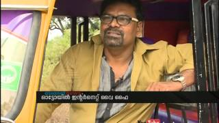 getlinkyoutube.com-Auto driver offers Free  internet Wi-Fi facilities in autorickshaw : Asianet  News Special
