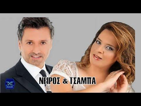 Mono Gia Mas - Alexis Neiros / Gogo Tsampa