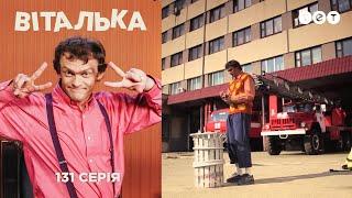 getlinkyoutube.com-Виталька. Пожарник. Серия 131