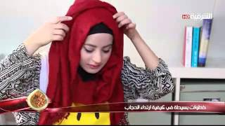 getlinkyoutube.com-برنامج كهرمانه كيفية لبس الحجاب بخمسة طرق **