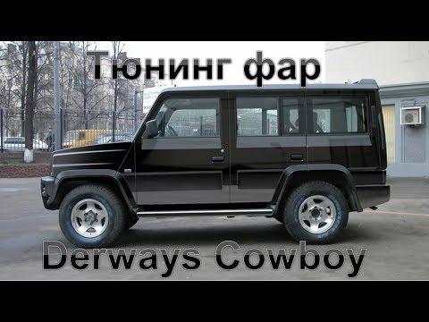 Альтернативная задняя оптика Derways Cowboy (Газель)