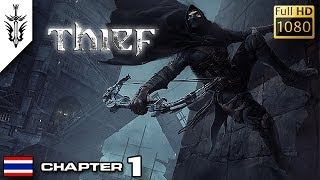 BRF - Thief (Chapter 1)