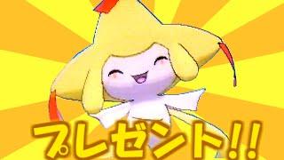【ポケモンXY】 色違いジラーチ プレゼントするよー!!【ポケモンセンター東北限定配信!】 Pokemon X and Y Shiny Jirachi Giveaway!!