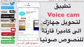 getlinkyoutube.com-تطبيق Voice cam لتحويل جهازك الى كاميرا قارئة للنصوص صوتيا