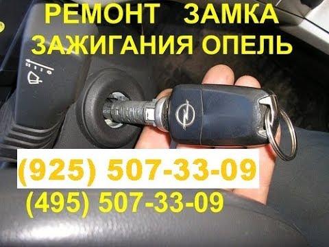 Достаем личинку замка зажигания из Opel Zafira B для ремонта