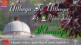 Khawaja    Whatsapp Status    Most Beautiful Islamic Whatsapp Status By Amin Shaikh