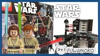 getlinkyoutube.com-【レゴ】2017年最初のレビューはスターウォーズEP1ファンアトムメナスからナブーの決戦をご紹介!Lego Star Wars 75169 Duel on Naboo Review