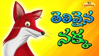 getlinkyoutube.com-Intelligent Fox (తెలివైన నక్క) || Moral Stories || Short Stories in Telugu