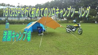 getlinkyoutube.com-YAMAHA YB125SP で行く初めてのソロキャンプ ツーリング in 渚園キャンプ場