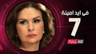 getlinkyoutube.com-Fi Eid Amina Eps 07 - مسلسل في أيد أمينة - الحلقة السابعة - يسرا وهشام سليم