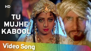 getlinkyoutube.com-Tu Mujhe Kabool I - Amitabh Bachchan - Sridevi - Khuda Gawah - Bollywood Love Songs {HD}