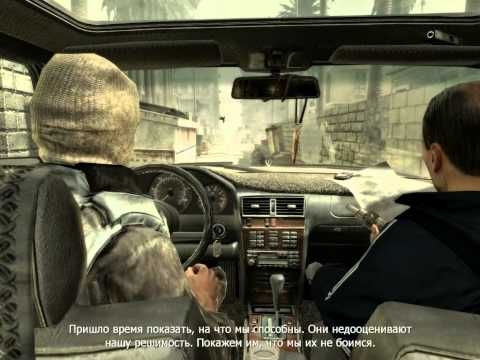 Прохождение Call Of Duty 4 - Modern Warfare. Ча