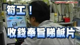 getlinkyoutube.com-筍工!收錢奉旨睇鹹片