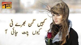 Talib Hussain Dard ► Kahien Kan Bhare Ni