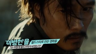 getlinkyoutube.com-'이병헌'을 월드스타로 만든 영화들 (ByunghunLee, Magnificent7) [통통영상]